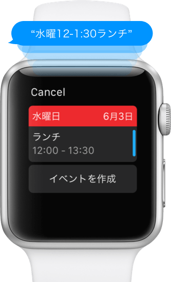Fantastical 2 for Apple Watch イベントの作成