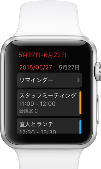 Fantastical 2 for Apple Watch イベントリスト