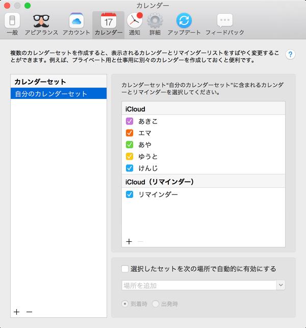 flexibits fantastical 2 for mac macのための新しいカレンダーをご