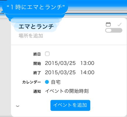 イベントを追加