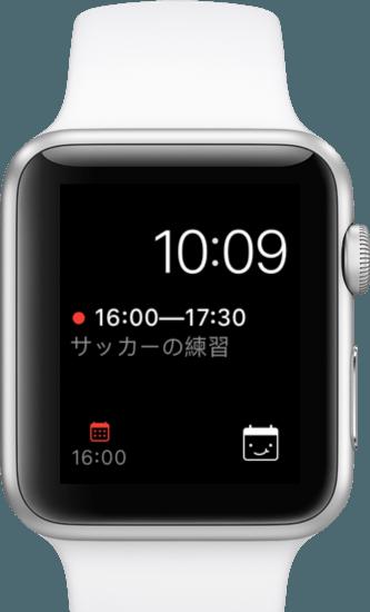 Fantastical 2 for Apple Watchのコンプリケーション