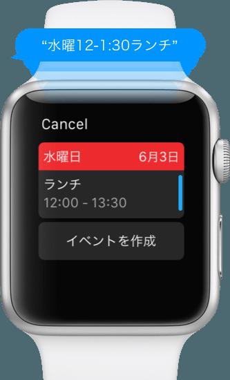 Fantastical 2 for Apple Watch イベントの作成