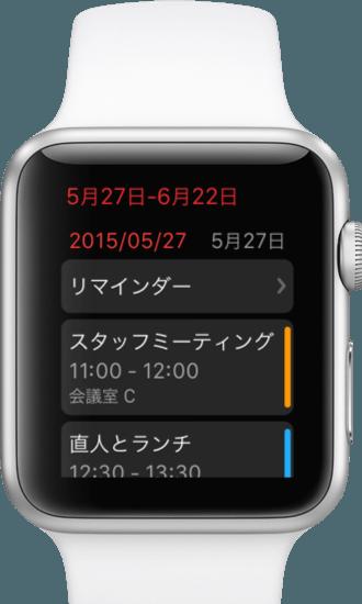 Fantastical 2 for Apple Watch イベントリスト